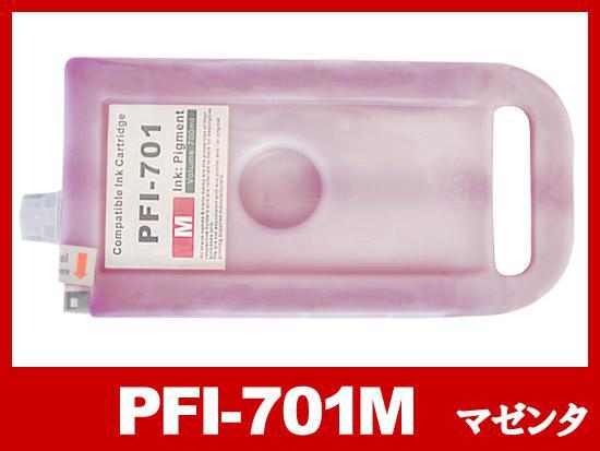 PFI-701M (顔料マゼンタ)/キャノン [Canon]大判互換インクカートリッジ