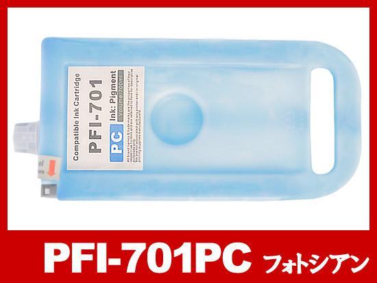 PFI-701PC (顔料フォトシアン)/キャノン [Canon]大判互換インクカートリッジ