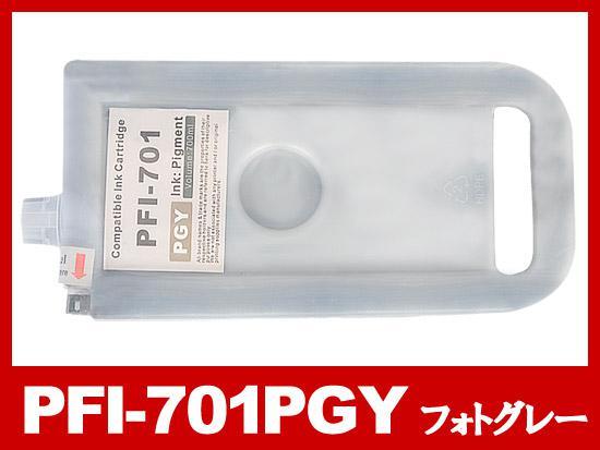 PFI-701PGY (顔料フォトグレー)/キャノン [Canon]大判互換インクカートリッジ