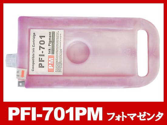 PFI-701PM (顔料フォトマゼンタ)/キャノン [Canon]大判互換インクカートリッジ