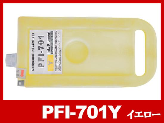 PFI-701Y (顔料イエロー)/キャノン [Canon]大判互換インクカートリッジ