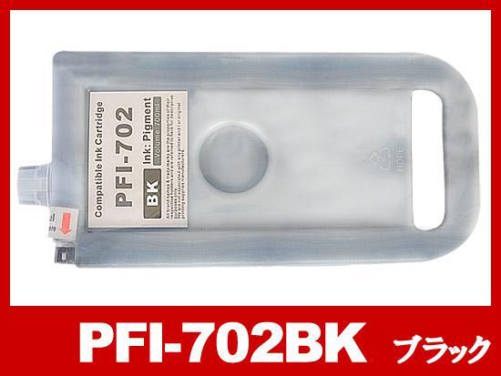 PFI-702BK(顔料ブラック)/キャノン [Canon]大判互換インクカートリッジ