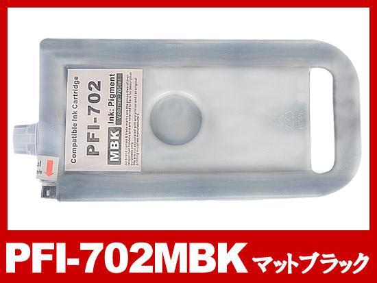 PFI-702MBK(顔料マットブラック)/キャノン [Canon]大判互換インクカートリッジ