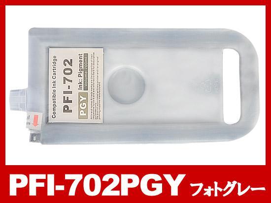 PFI-702PGY(顔料フォトグレー)/キャノン [Canon]大判互換インクカートリッジ