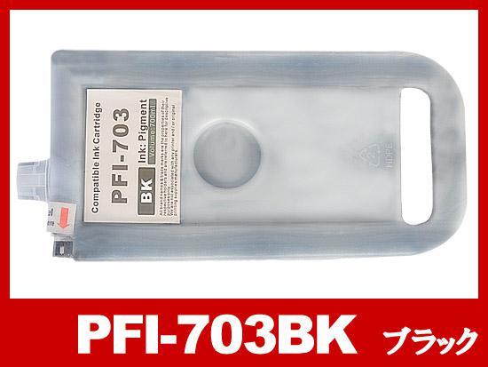 PFI-703BK(ブラック)/キャノン [Canon]大判互換インクカートリッジ