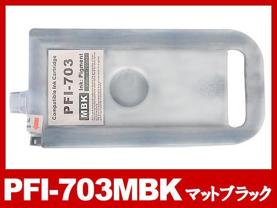 PFI-703MBK(マットブラック)/キャノン [Canon]大判互換インクカートリッジ