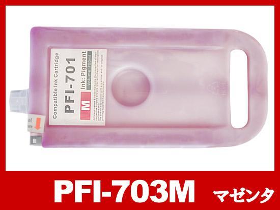 PFI-703M(マゼンタ)/キャノン [Canon]大判互換インクカートリッジ