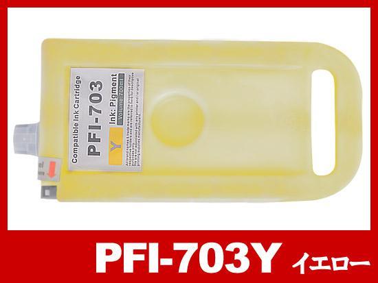 PFI-703Y(イエロー)/キャノン [Canon]大判互換インクカートリッジ