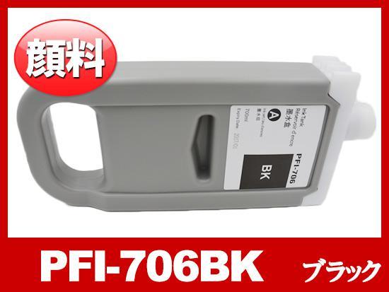 PFI-706BK(顔料ブラック)/キャノン [Canon]大判互換インクカートリッジ