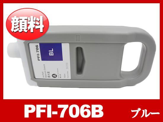 PFI-706B(顔料ブルー)/キャノン [Canon]大判互換インクカートリッジ