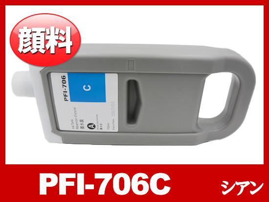 PFI-706C(顔料シアン)/キャノン [Canon]大判互換インクカートリッジ