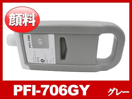 PFI-706GY(顔料グレー)/キャノン [Canon]大判互換インクカートリッジ