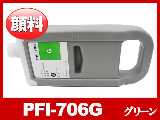 PFI-706G(顔料グリーン)/キャノン [Canon]大判互換インクカートリッジ