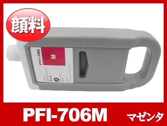 PFI-706M(顔料マゼンタ)/キャノン [Canon]大判互換インクカートリッジ
