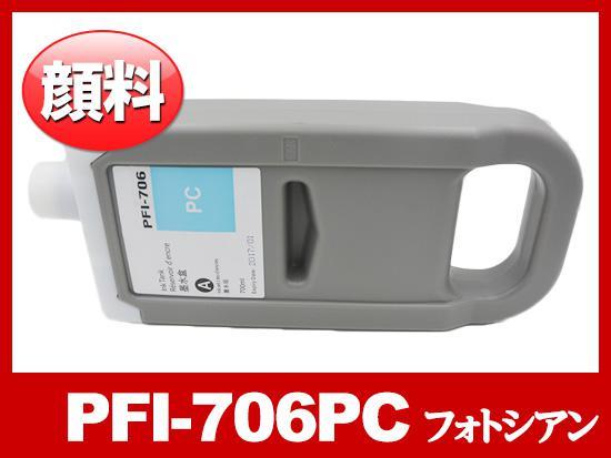 PFI-706PC(顔料フォトシアン)/キャノン [Canon]大判互換インクカートリッジ
