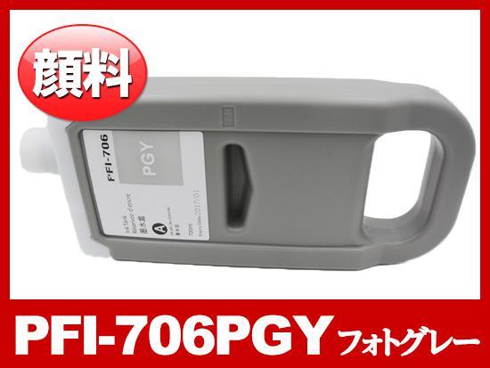 PFI-706PGY (顔料フォトグレー)/キャノン [Canon]大判互換インクカートリッジ