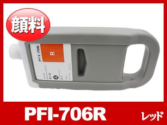 PFI-706R(顔料レッド)/キャノン [Canon]大判互換インクカートリッジ