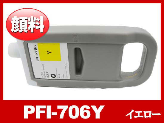 PFI-706Y(顔料イエロー)/キャノン [Canon]大判互換インクカートリッジ