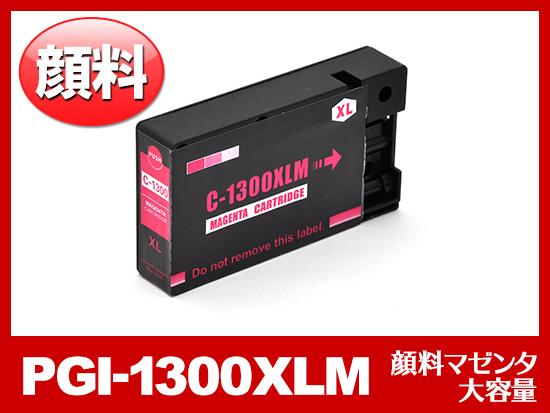 PGI-1300XLM(顔料マゼンタ 大容量)キヤノン[Canon]互換インクカートリッジ