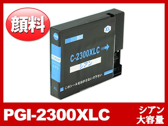 PGI-2300XLC(顔料シアン大容量)キヤノン[Canon]互換インクカートリッジ