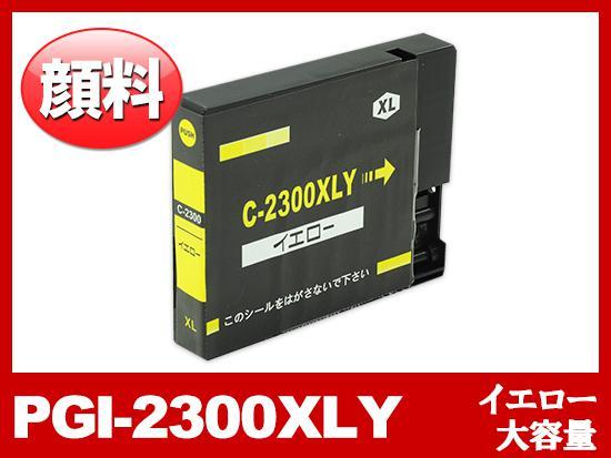 PGI-2300XLY(顔料イエロー大容量)キヤノン[Canon]互換インクカートリッジ