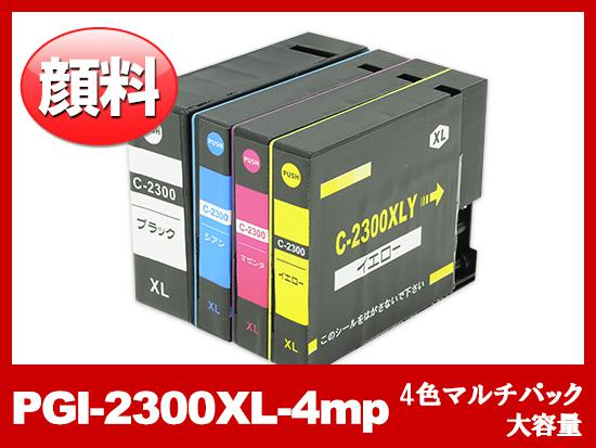 PGI-2300XL(顔料4色マルチパック大容量)キヤノン[Canon]互換インクカートリッジ
