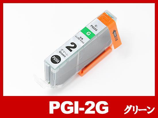 PGI-2G(グリーン)キヤノン[Canon]互換インクカートリッジ