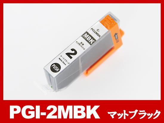 PGI-2MBK(マットブラック)キヤノン[Canon]互換インクカートリッジ