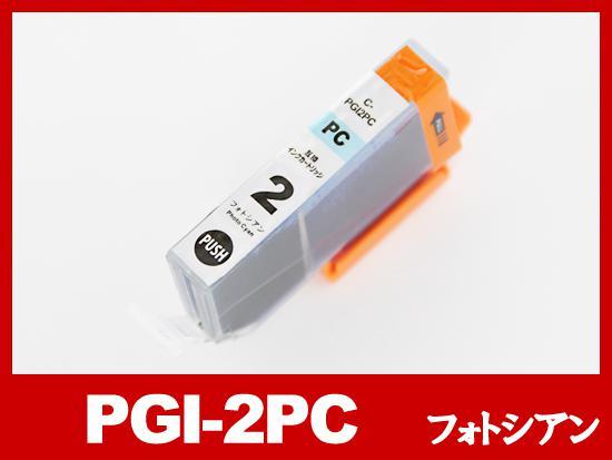 PGI-2PC(フォトシアン)キヤノン[Canon]互換インクカートリッジ