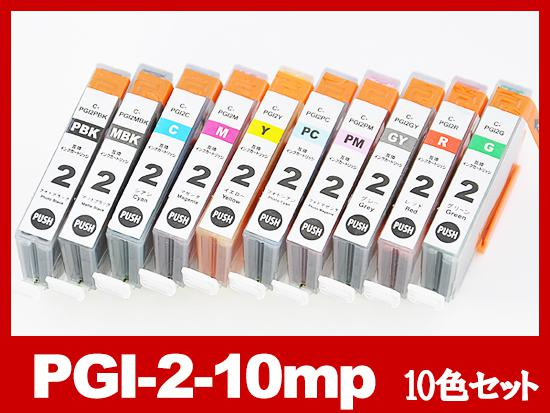 PGI-2(10色マルチパック)キヤノン[Canon]互換インクカートリッジ