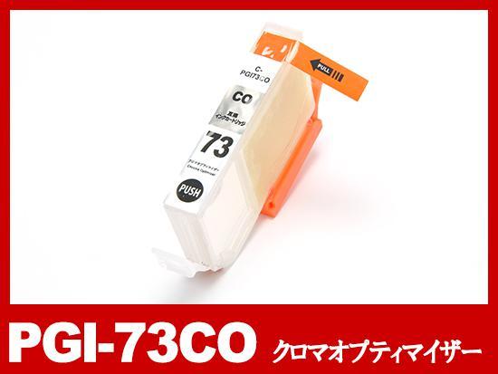 PGI-73CO(クロマオプティマイザー)キヤノン[Canon]互換インクカートリッジ