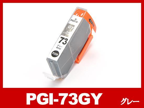 PGI-73GY(グレー)キヤノン[Canon]互換インクカートリッジ