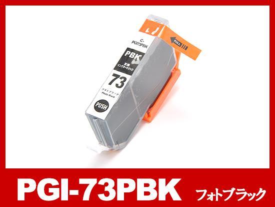PGI-73PBK(フォトブラック)キヤノン[Canon]互換インクカートリッジ
