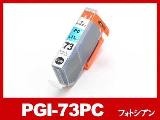 PGI-73PC(フォトシアン)キヤノン互換インクカートリッジ[Canon]