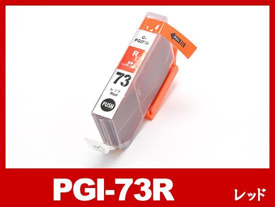 PGI-73R(レッド)キヤノン[Canon]互換インクカートリッジ