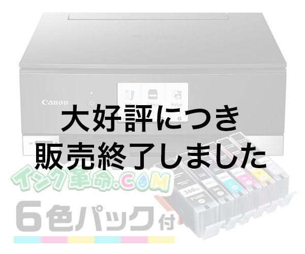 PIXUS-TS8330 [Canon] インクジェットプリンター+BCI-381XL(BK/C/M/Y/GY)+BCI-380XLPGBK(6色マルチパック大容量)互換インクカートリッジ付セット