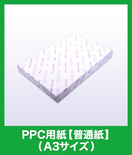 PPC用紙【普通紙】 500枚(A3サイズ)|コピー用紙