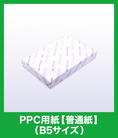 PPC用紙【普通紙】 500枚(B5サイズ)|コピー用紙