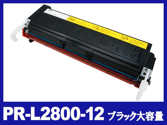 PR-L2800-12(ブラック大容量)NECリサイクルトナーカートリッジ
