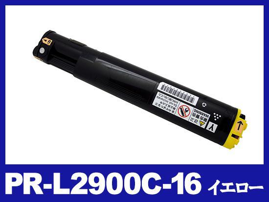 PR-L2900C-16(イエロー)NECリサイクルトナーカートリッジ