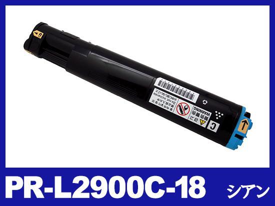 PR-L2900C-18(シアン)NECリサイクルトナーカートリッジ