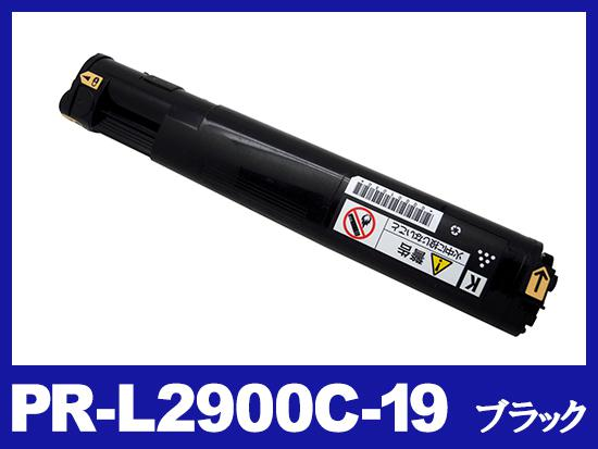 PR-L2900C-19(ブラック)NECリサイクルトナーカートリッジ