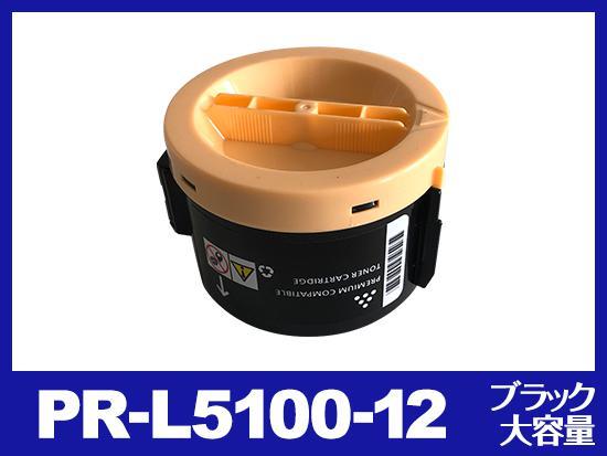 PR-L5100-12(ブラック大容量)NEC互換トナーカートリッジ