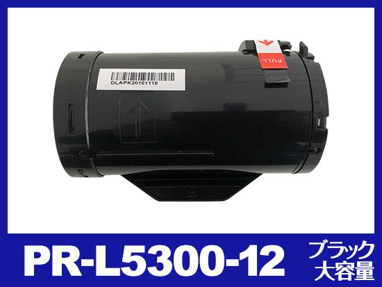 PR-L5300-12(ブラック大容量)NEC互換トナーカートリッジ