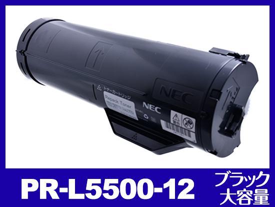 PR-L5500-12(ブラック大容量)NECリサイクルトナーカートリッジ
