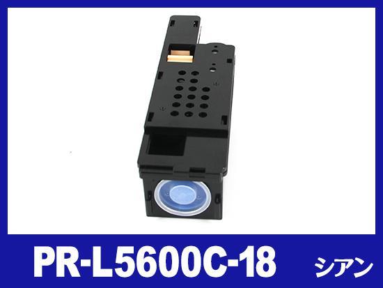 PR-L5600C-18(シアン大容量)NEC互換トナーカートリッジ