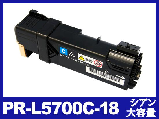 PR-L5700C-18(シアン大容量)NECリサイクルトナーカートリッジ
