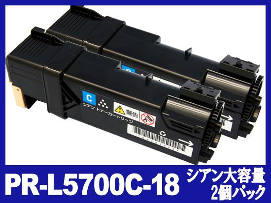 PR-L5700C-18(シアン大容量2個パック)NECリサイクルトナーカートリッジ