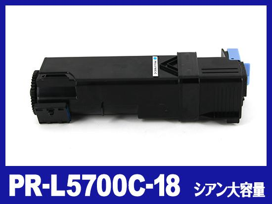 PR-L5700C-18(シアン大容量)NEC互換トナーカートリッジ