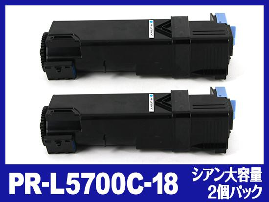 PR-L5700C-18(シアン大容量2個パック)NEC互換トナーカートリッジ